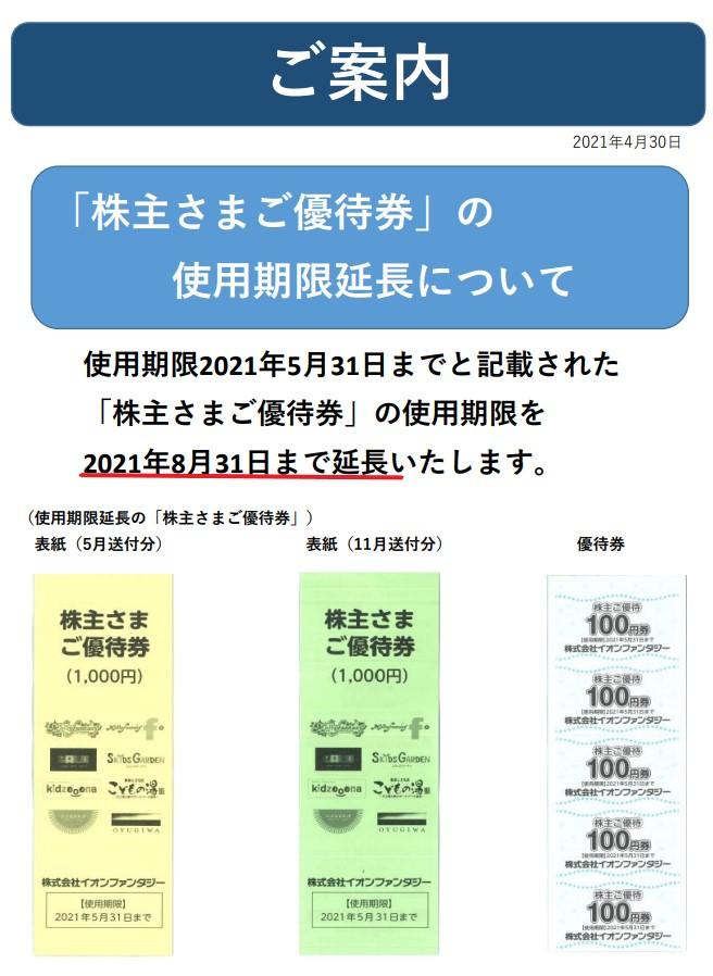 イオンファンタジー株主優待期限延長情報202108