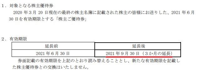 エムケー精工株主優待期限延長情報202109