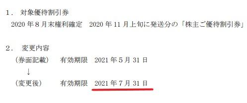 カンセキ株主優待期限延長情報202107