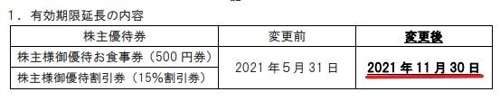 ジョイフル株主優待期限延長情報202111