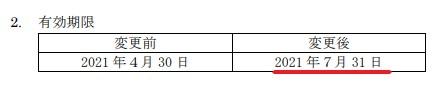 タカキュー株主優待期限延長情報202107まで