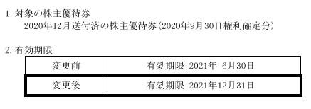 ダスキン株主優待期限延長情報202112