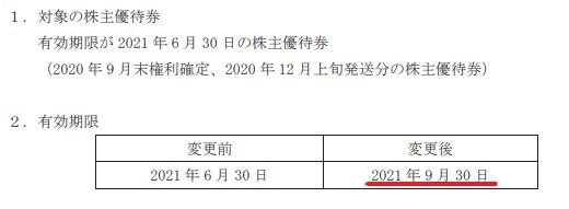 テンアライド株主優待期限延長情報202109