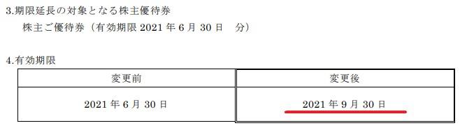 フライングガーデン株主優待期限延長情報202205