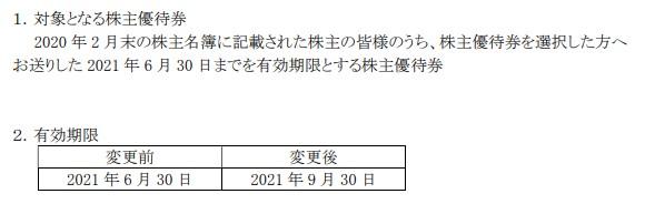 4℃株主優待期限延長情報202109