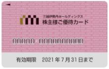 ミツコシイセタン株主優待カード2021