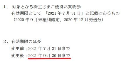 丸井株主優待期限延長情報202109