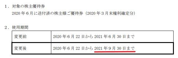 共和コーポ株主優待期限延長情報202109