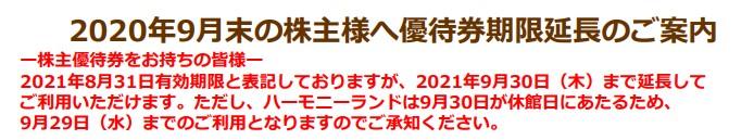 サンリオ株主優待期限延長情報202109
