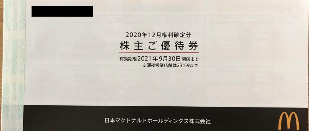 マクドナルド株主優待202109期限