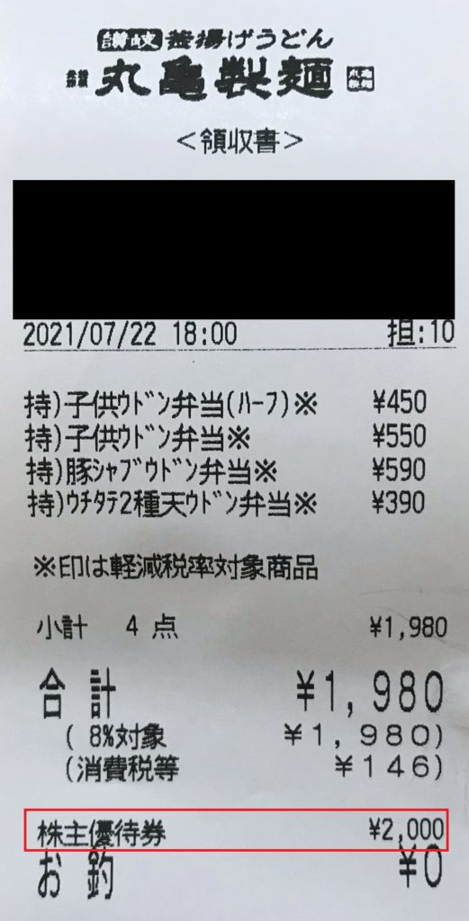丸亀製麺子供うどん弁当レシート