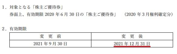 あみやき亭株主優待期限延長情報202112
