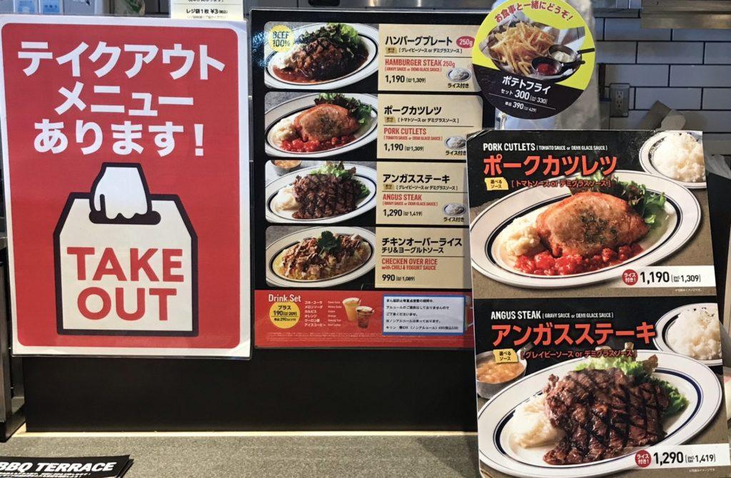 三井アウトレットパークBBQBAYSIDEGRILLメニュー