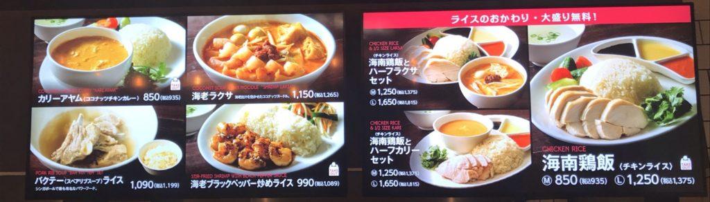 海南鶏飯食堂メニュー看板