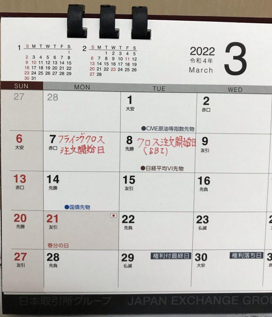 JPXカレンダー2022年3月拡大