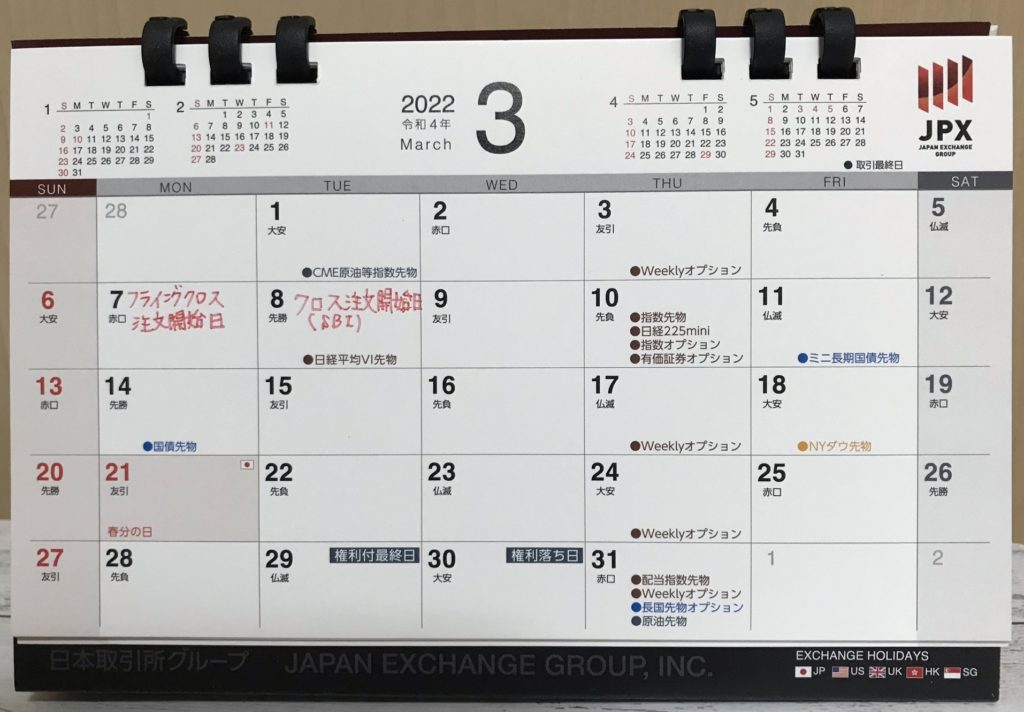 JPXカレンダー2022年3月